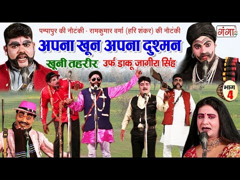 अपना खून अपना दुश्मन उर्फ़ खूनी तहरीर ( भाग4) - New Bhojpuri Nautanki - Pampapur Ki Nautanki