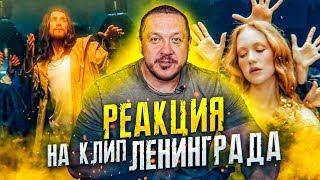 Ленинград — i_$uss (Иисус) Реакция на клип   Почему это Грязь?