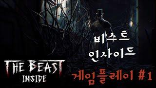 [공포게임] 비스트 인사이드 1부 (The Beast Inside Gameplay #1)