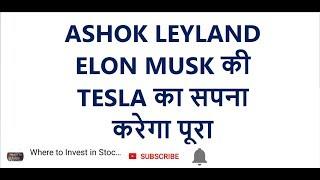 ASHOK LEYLAND ELON MUSK की TESLA का सपना करेगा पूरा || पैसा कमाने का मौका