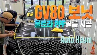 GV80 보닛 울트라 PPF필름 시공하기
