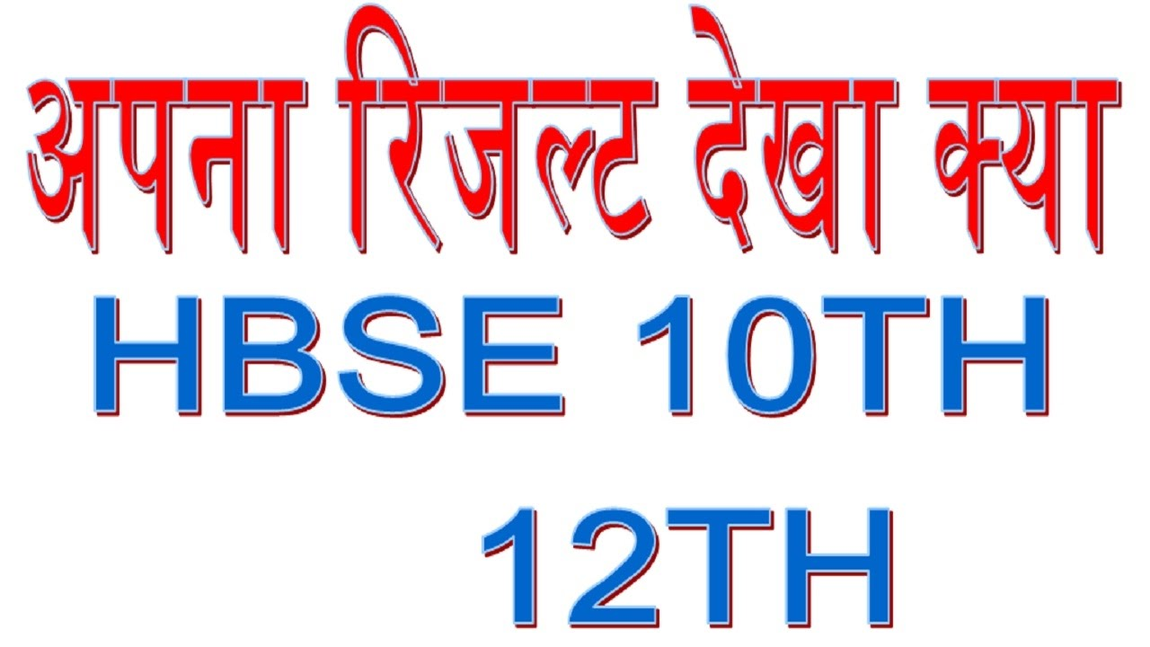 Hbse: Hbse 12th Class Result