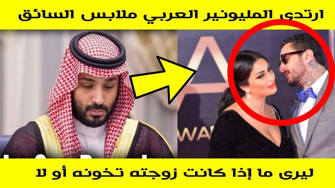 إرتدى المليونير العربي ملابس السائق ليرى ما إذا كانت زوجته تخونه أو لا, لكن ما اكتشفه جعله يبكي.. 😱