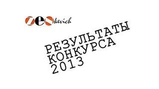 Результаты конкурса 2013