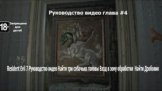 """""""Resident Evil 7"""" Руководство видео Найти три собачьих головы Вход в зону обработки Найти Дробовик"""