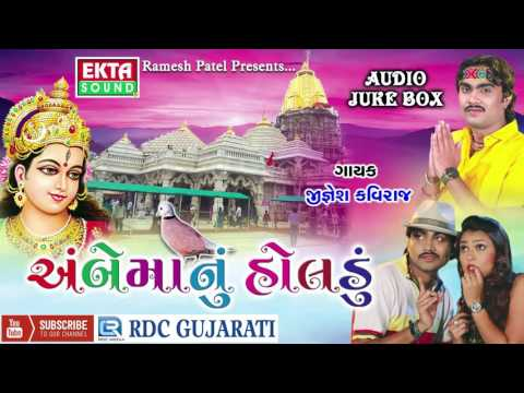 Ambe Maa Nu Holdu || Jignesh Kaviraj || Non Stop || Gujarati DJ Mix Songs 2016 || Ambe Maa Songs