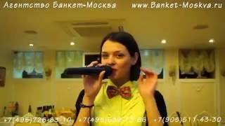 Организация свадьбы, тамада Даша. Лучшая ведущая Москвы