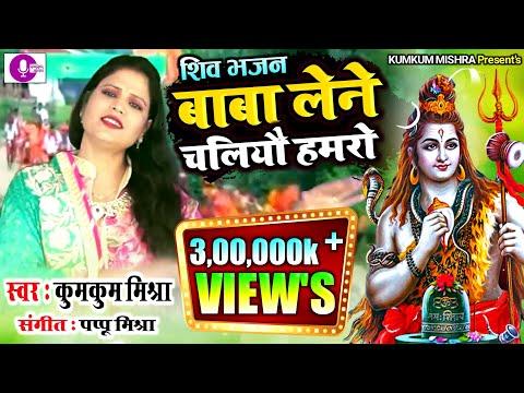 Shiv Nachari: Baba Lene Chaliyo Hamro Apan Nagri By Kumkum Mishra Super Hit Maithili Shiv Bhajan