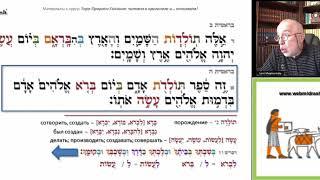 Библейский Иврит для начинающих. Урок 7 Книга Бытие 2:4-5