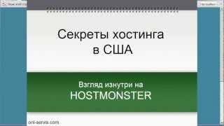 01-Обзор возможностей хостинга hostmonster(Мысли о смене хостинга раньше или позже возникают у всех создателей своего сайта. Если Вы не бросили им..., 2013-03-31T06:39:23.000Z)