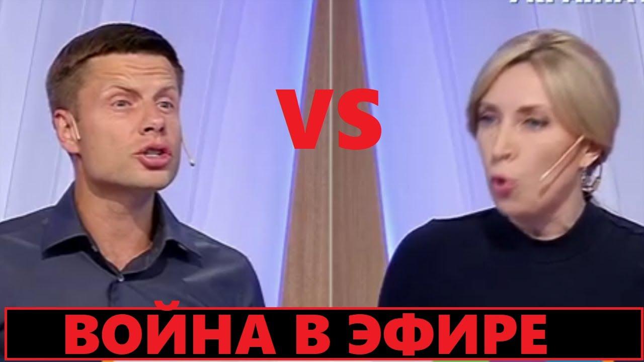 Гончаренко размазала Ирина Верещук в прямом эфире канала Украина