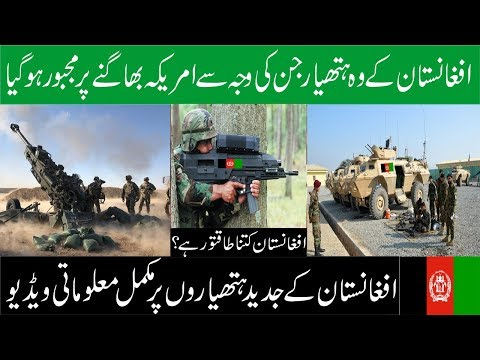 Military Strength of Afghanistan ! How Powerfull Is Afghanistan !Ali Hassan