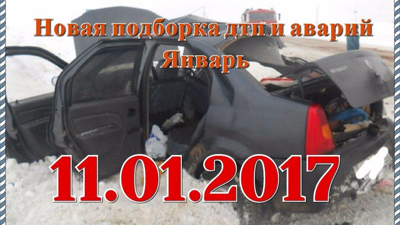 Новая подборка дтп и аварий январь 11.01.2017