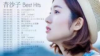 杏沙子メドレー Playlist 2020 - 杏沙子 Best Hits Full Playlist 2020 - 杏沙子 Best Songs Full Album - Covers of 杏沙子