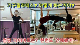 #기구필라테스 #점핑다이어트 #운동추천/ 운동 시작 하…