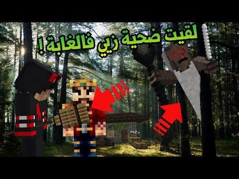 قرية الطفولة 1 : هربت من العجوز المجنونة جراني و إلتقيت ضحية زيي فالغابة...!!! #30