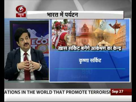 Economy Today: Discussion on Incredible India Tourism Investors' Summit