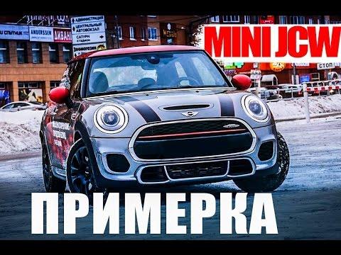 MINI JCW 2016  ТЕСТ- ДРАЙВ, ОБЗОР, ПРИМЕРКА!