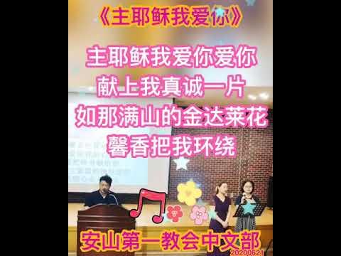主耶稣爱我_《主耶稣我爱你》安山第一教会中文部20200621 - YouTube