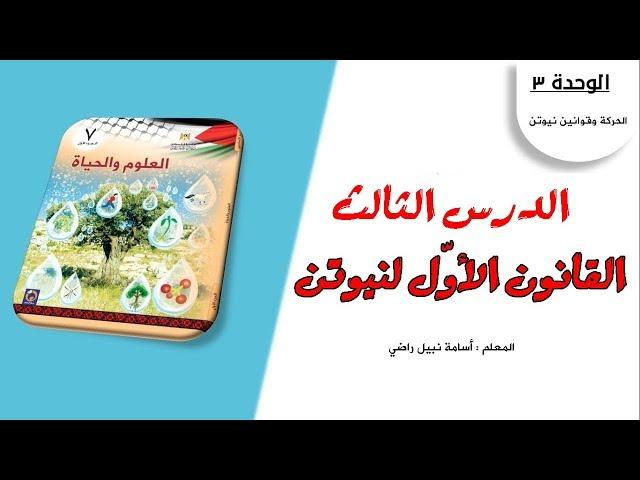 القانون الأول لنيوتن- العلوم والحياة - الصف السابع الأساسي - المنهاج الفلسطيني الجديد 2018