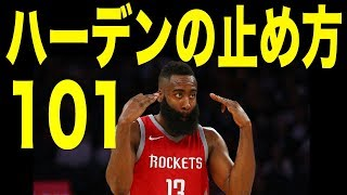【NBA解説】ハーデンの止め方教えます!ピペン先輩のディフェンス講座 スコッティジェームス 検索動画 17