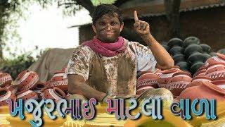 ખજુરભાઈ માટલાવાળા khajur bhai ni moj gujarati comedy