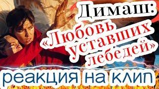 """Димаш Кудайберген - клип """"Любовь уставших лебедей"""" - РЕАКЦИЯ/ Певец из Казахстана удивил"""