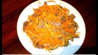 Полезный Мясной салат! Салат из куриных желудков с корейской морковью