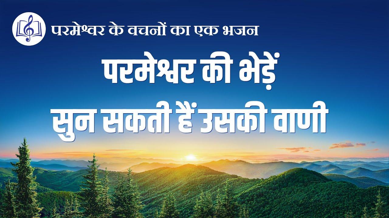 परमेश्वर की भेड़ें सुन सकती हैं उसकी वाणी | Hindi Christian Song With Lyrics