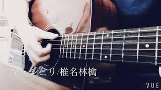 マ・シェリ / 椎名林檎 (弾き語りcover)