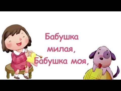 Бабушка милая  (Христианское Караоке для детей)