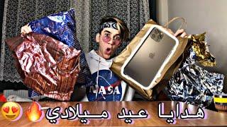 فتحت هدايا عيد ميلادي😍ما توقعت يهدوني ايفون 😱|نور مار Nour Mar5