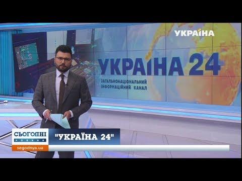 """""""Медіа Група Україна"""" представляє новий телеканал «Україна 24»"""