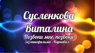 "Сусленкова Виталина - Позвони мне, позвони (из кинофильма ""Карнавал"")"