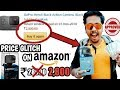 Bought GoPro HERO5 at RS.2,800 Only from Amazon || Biggest Price Glitch On Amazon😱😳 [NO CLICKBAI