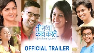 Ti Saddhya Kay Karte  Official Trailer  Abhinay, Ankush, Tejashri, Aarya  Marathi Movie 2017