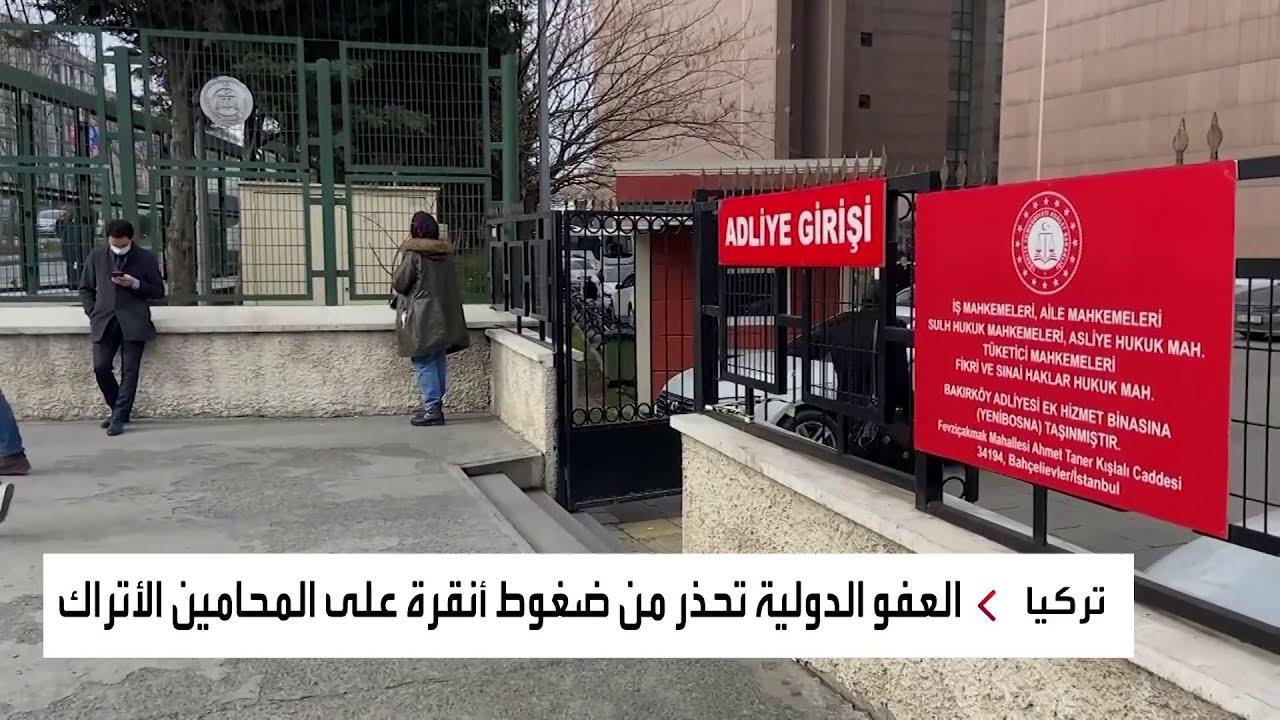العفو الدولية تخشى انقراض محاميي حقوق الإنسان في تركيا.. لماذا؟  - نشر قبل 14 ساعة