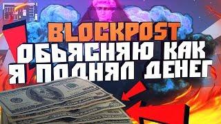 BlockPost - Обумовлюється як я підняв грошей! Як нажився на дурачках!