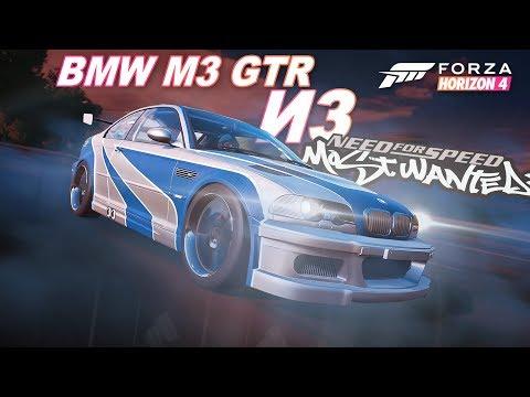 СДЕЛАЛ КОПИЮ BMW M3 GTR ИЗ NFS MOST WANTED! / Forza Horizon 4