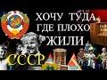 СССР Воспоминание.Если вы жили в Советском союзе.Юность детство. Эх ...вернуться бы, хоть на миг