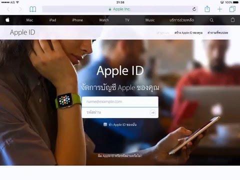 วิธีสมัคร Apple ID ฟรี จาก iPhone iPad และคอม อย่างละเอียด ไม่ต้องกรอกบัตรเครดิต