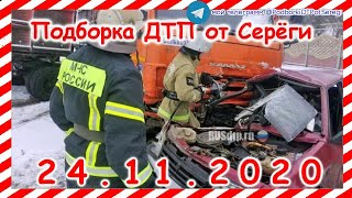 ДТП Подборка на видеорегистратор за 24 11 2020 Ноябрь