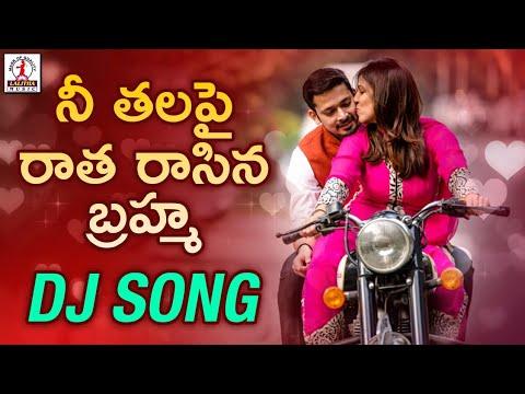 Super Hit Dj Folk Song  Nee Thala Pai Song  Latest Telugu Songs 2019  Lalitha Audios And Videos