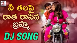 Super Hit DJ Folk Song | Nee Thala Pai Song | Latest Telugu Songs 2019 | Lalitha Audios And Videos