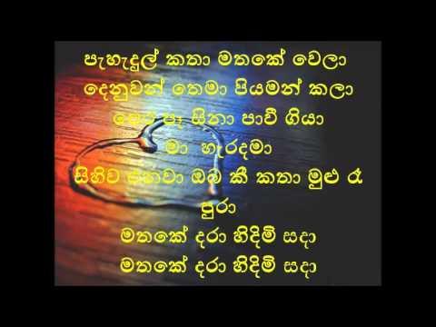 Ruwan Hettiarachchi ft.Raj - Nodeka Inna Be LYRICS