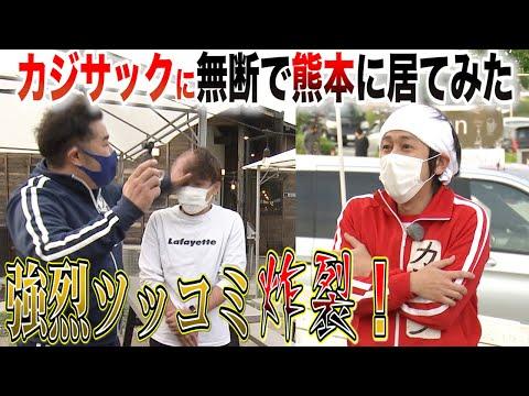 【衝撃】サックしが熊本に居たら、カジサックが震えた!