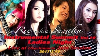 Rie a.k.a. Suzaku Instrumental Summit Vol.10 Ladies Night 2017年2月...