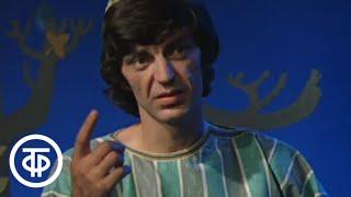 Отважный Ширак. Аркадий Инин (1976)