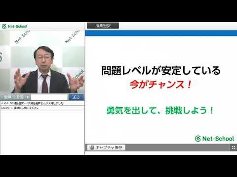 ネット試験対策セミナー 日商簿記3級合格作戦