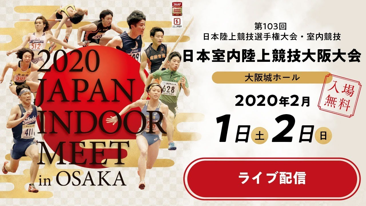 陸上 大阪 2020 室内